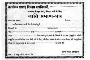 Caste-Certificate